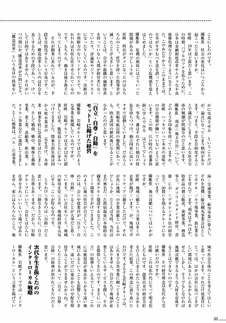 地方を殺すのは誰か 立ち上がれ、圧制に苦しむ地方の経営者よ! 著者 岩崎 芳太郎  書評 月刊コロンブス(2009年4月号) ・特選銘柄 編集長インタビュー