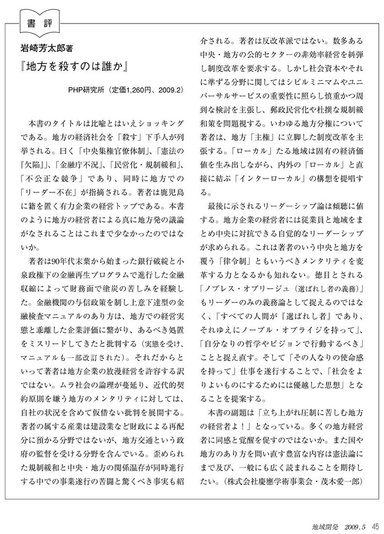 地方を殺すのは誰か 立ち上がれ、圧制に苦しむ地方の経営者よ! 著者 岩崎 芳太郎  書評 地域開発(2009 5.vol.536) ・書評記事