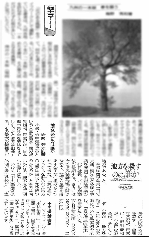 地方を殺すのは誰か 立ち上がれ、圧制に苦しむ地方の経営者よ! 著者 岩崎 芳太郎  書評 西日本新聞(2009年3月29日朝刊)・読書館「郷土コーナー」